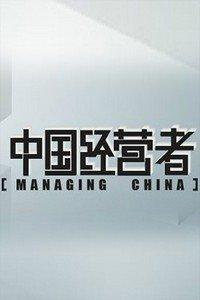 中国经营者 2011