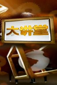 大讲堂 2012