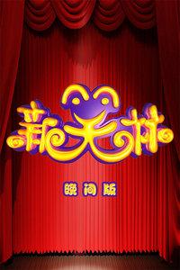 新笑林晚间版 2013封面海报图