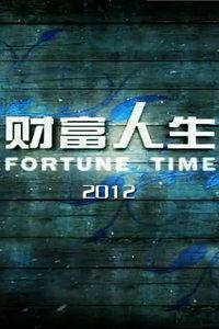 财富人生 2012