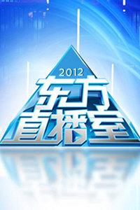东方直播室 2012