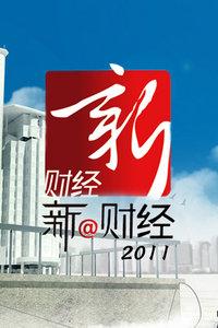 新财经 2011