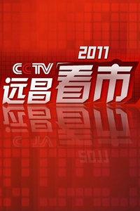 远昌看市 2011