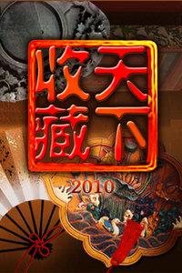 天下收藏 2010