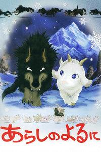 翡翠森林狼与羊 剧场版