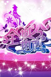 全城热恋 2014封面海报图