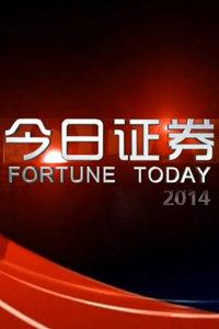 今日证券 2014