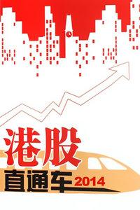 港股直通车 2014