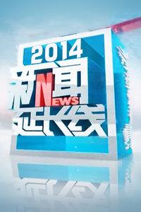 新闻延长线 2014