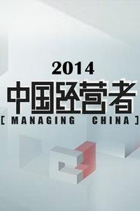 中国经营者 2014
