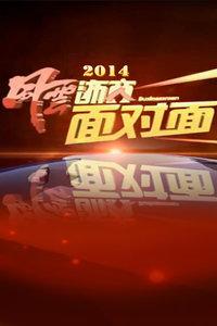 风云浙商 2014