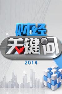 财经关键词 2014