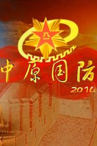 中原国防 2014