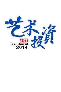 艺术投资  2014
