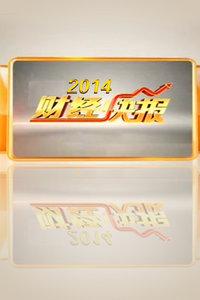 财经快报 2014