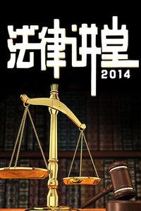 法律讲堂 2014