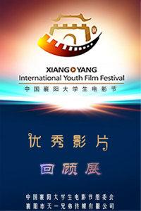 中国襄阳大学生电影节