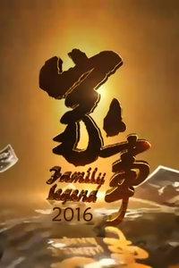 家事 2016