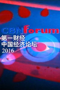 中国经济论坛 2016