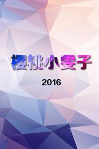 樱桃小雯子 2016封面海报图