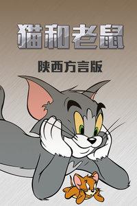 猫和老鼠 陕西方言版