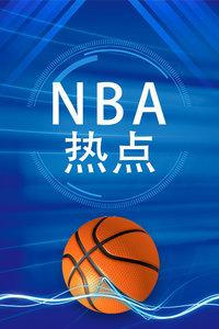 NBA热点
