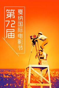 第72届戛纳国际电影节