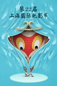 第22届上海国际电影节颁奖典礼