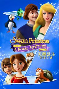 天鹅公主:皇室之谜