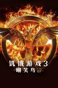 饥饿游戏3:耻笑鸟(上)