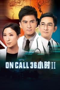 On Call 36小时Ⅱ