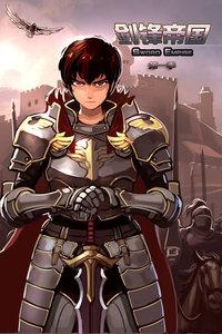 剑锋帝国 第一季