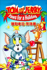 猫和老鼠 落汤猫