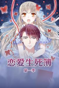 恋爱生死簿 第一季