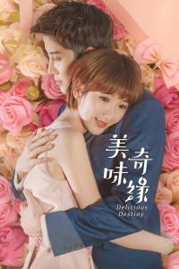 美味奇缘 DVD版