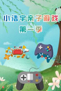 小浩宇亲子游戏 第一季