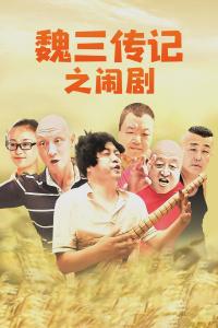 魏三传记之闹剧
