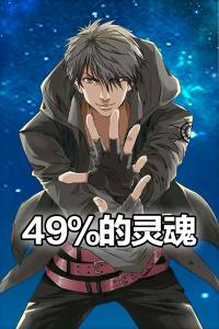 49%的灵魂