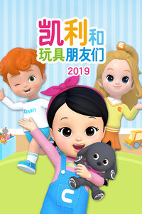 凯利和玩具朋友们 2019