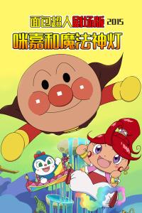 面包超人剧场版 2015:咪嘉和魔法神灯