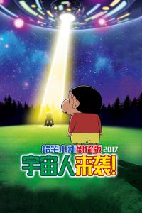 蜡笔小新剧场版 2017:宇宙人来袭