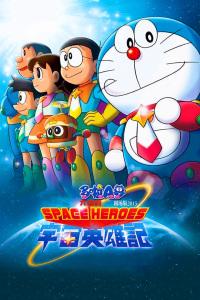 哆啦A梦剧场版 2015:大雄的宇宙英雄记