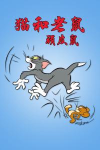 猫和老鼠 顽皮鼠