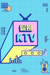 侃姐KTV