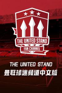 THE UNITED STAND曼联球迷频道中文版