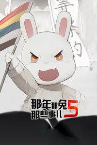 那年那兔那些事儿 第五季