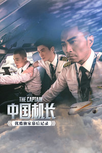 《中国机长》优酷独家幕后记录