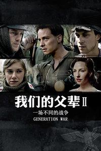 我们的父辈2: 一场不同的战争