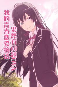 我的青春恋爱物语果然有问题 OVA