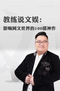 教练说文娱:影响网文世界的100部神作
